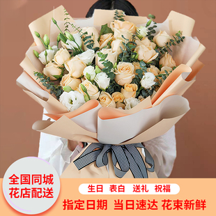 香槟红玫瑰生日鲜花花束 广州深圳上海成都全国 鲜花速递同城配送