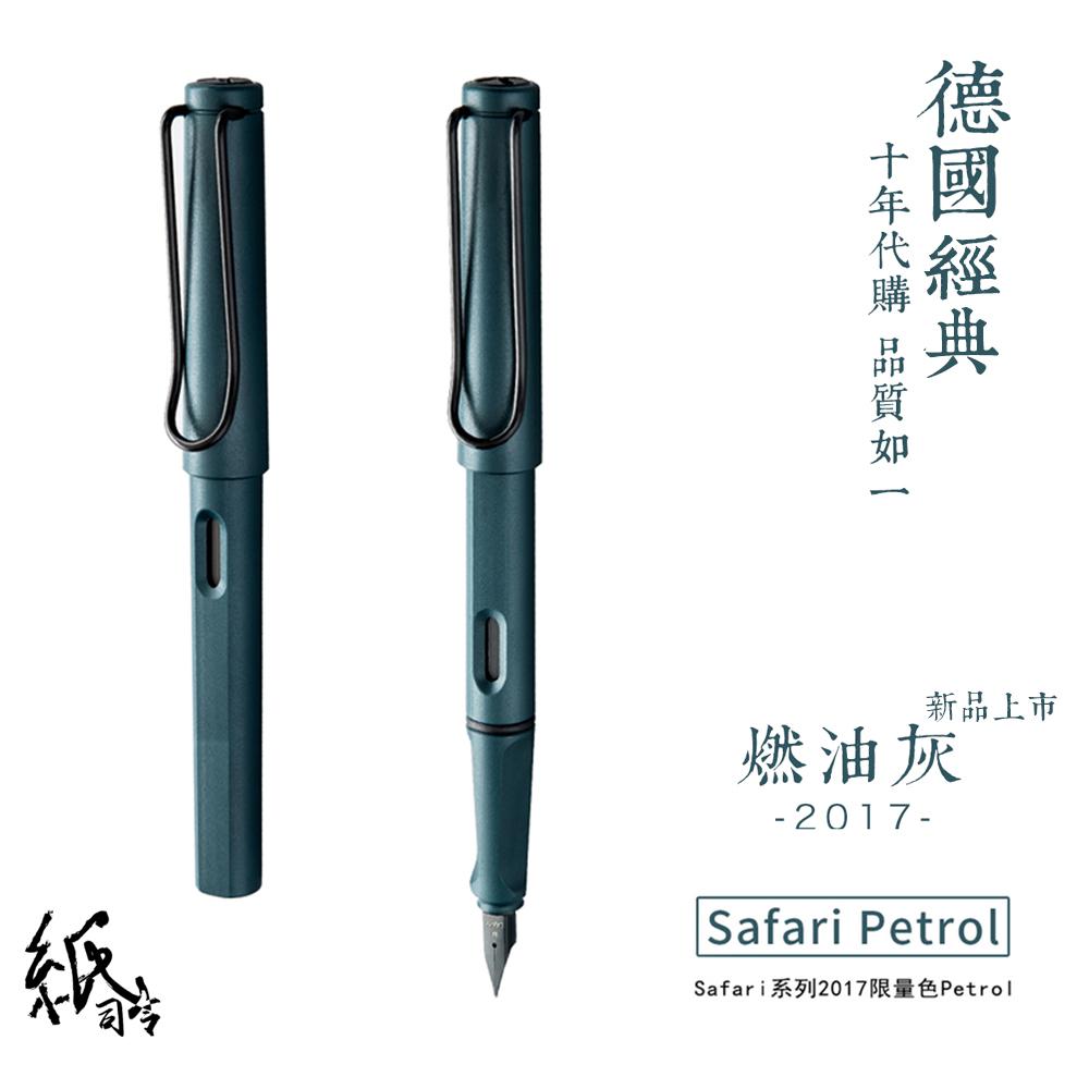德国lamy2017限量凌美safari狩猎者磨砂蓝灰燃油灰汽油蓝钢笔