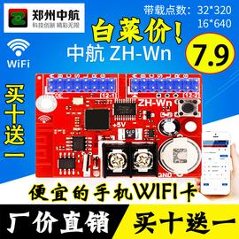 LED顯示屏控制卡 中航ZH-Wn 手機無線Wifi卡WMW0W1W2WCWFW3W7飛控圖片