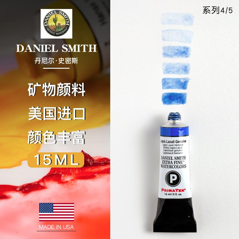 美国Daniel Smith DS细致水彩颜料艺术家水彩15ml 管状 系列4/系列5单支 可做ds分装固体水彩颜料