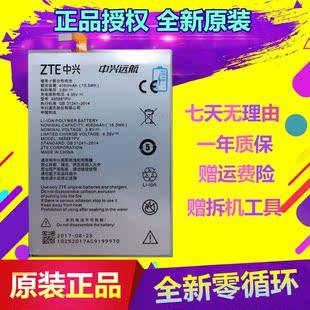 ZTE/中兴Q529C/E/T电池 远航3手机电池 中兴485881PV原装电池