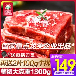 恒都澳洲原肉整切牛排套餐10片黑椒牛肉新鲜儿童西冷眼肉牛扒20