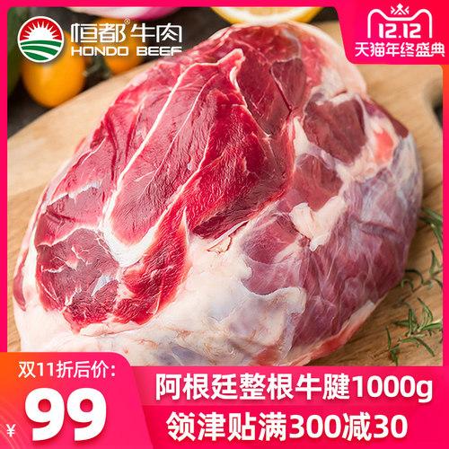 恒都 阿根廷牛腱子1kg 进口冷冻生牛肉健身卤牛腱食材