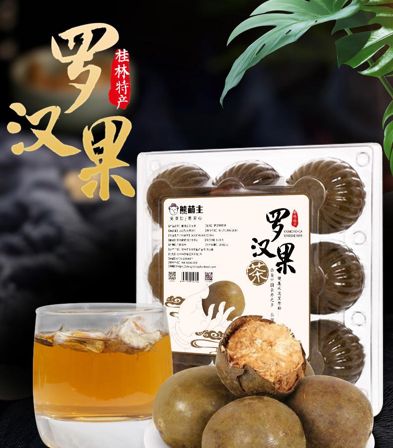 新鲜永福罗汉果干果 桂林特产小包装芯茶泡茶广西黄金罗汉果仁茶