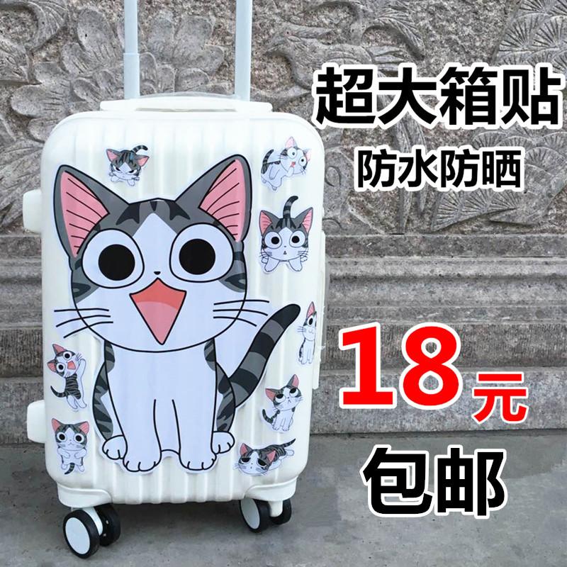 超大张起司猫行李箱贴纸旅行箱贴纸拉杆箱子贴画 箱包大号贴防水