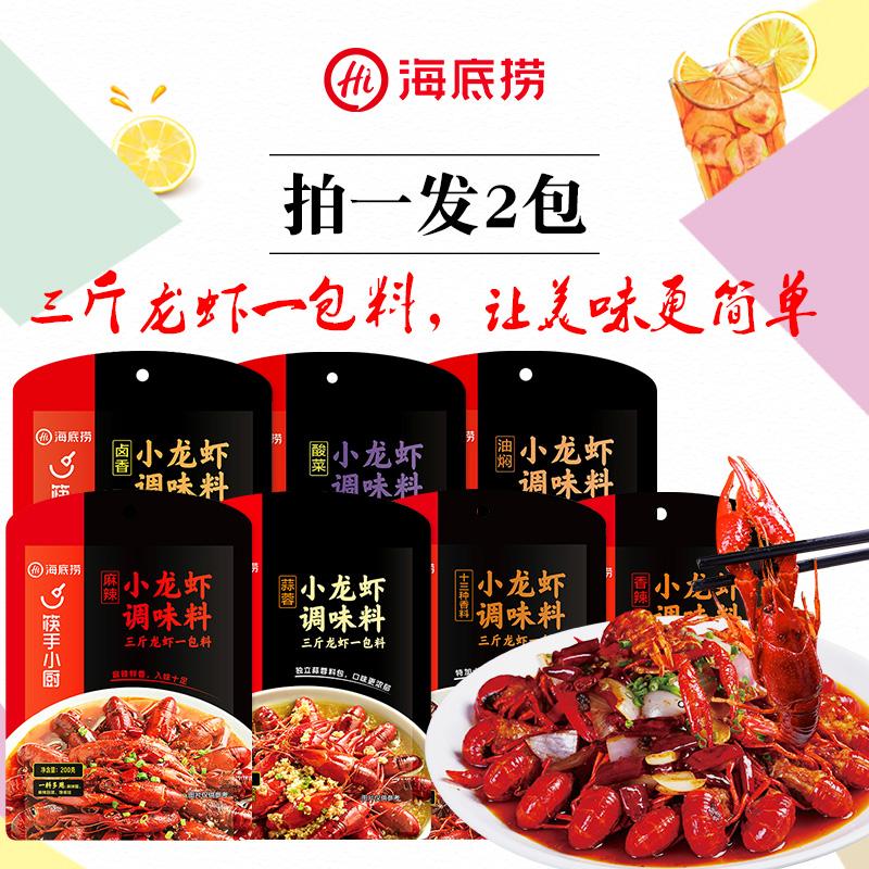 海底捞小龙虾麻辣十三香配方商用2(非品牌)