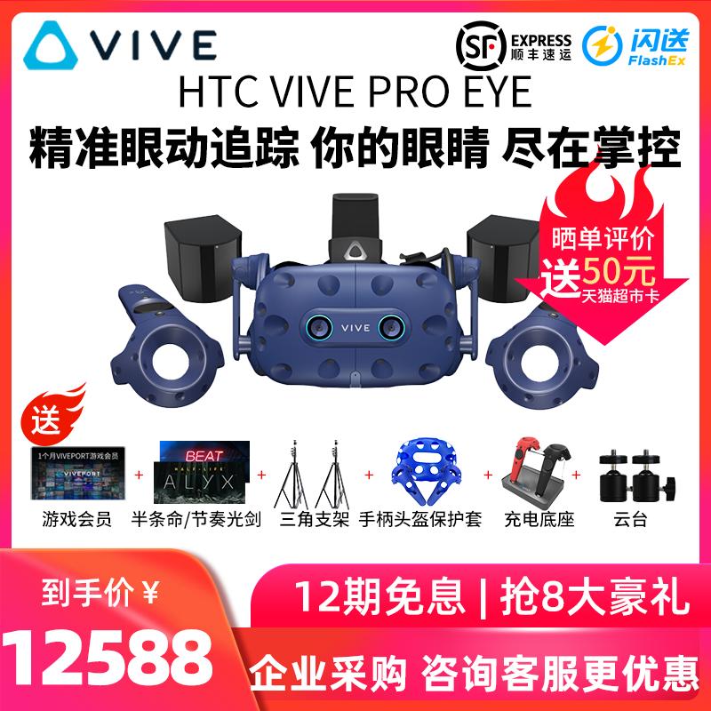 htc vive pro eye 2.0头盔智能眼镜