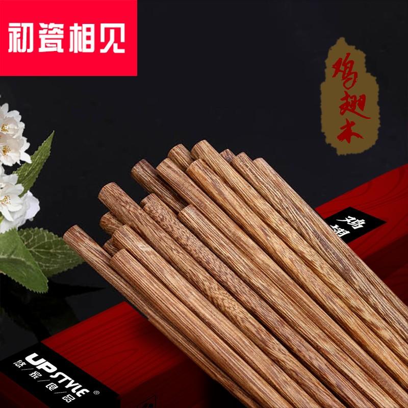 初瓷相见良品 鸡翅木筷子10只家庭套装家用餐具无漆无蜡实木筷子,可领取15元天猫优惠券