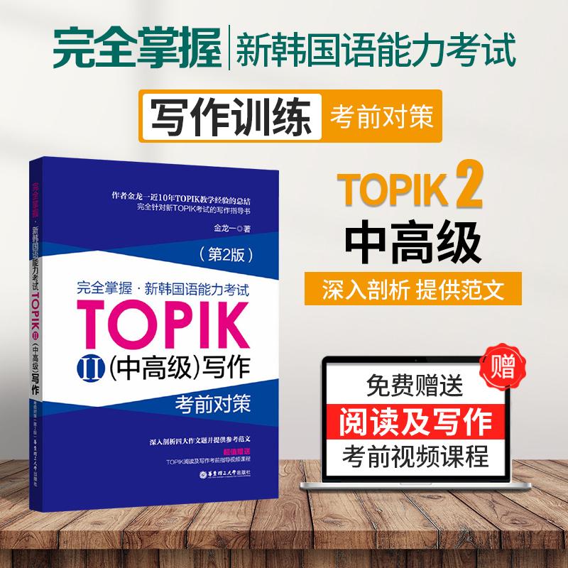 韩语topik中高级写作金龙一 韩国语完全掌握新韩国语能力考试TOPIK中高级写作考前对策 韩语自学入门教材韩国语教材可搭延世韩国语