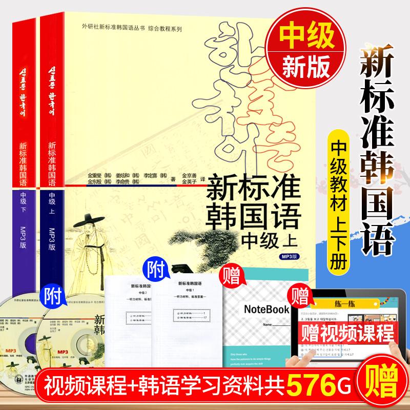 【正版】新标准韩国语中级 上下两册(附MP3版)赠视频课程 韩语自学入门教材 新标准韩国语 外研社 中级韩语 中级 韩语书籍