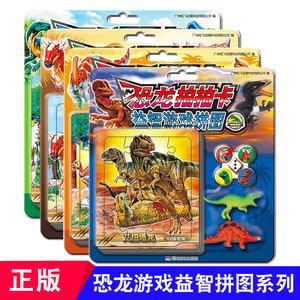 恐龙拍拍卡益智游戏拼图•凶猛恐龙/奇特恐龙/植食恐龙/温驯恐龙(4套) 少儿艺术(新)少儿 湖南少年儿童出版社