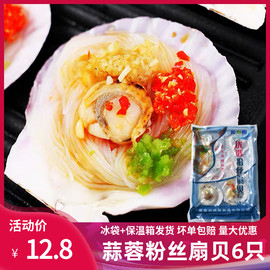蒜蓉粉丝扇贝6只即食烧烤食材新鲜扇贝肉清蒸扇贝海鲜水产半成品