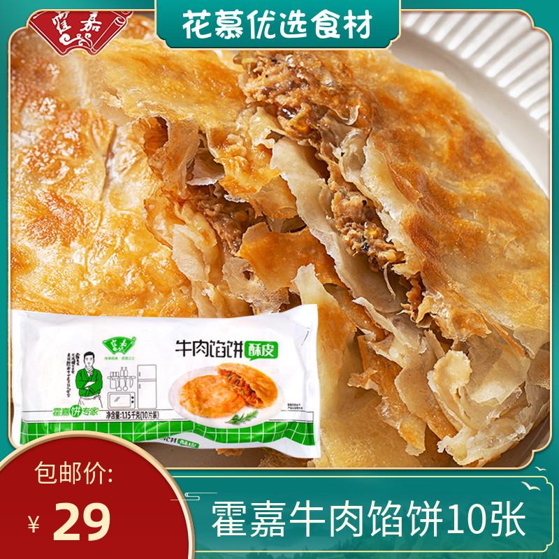 霍嘉牛肉饼10张1.15kg早餐方便速食馅饼酥皮肉饼冷冻食品粥铺早点