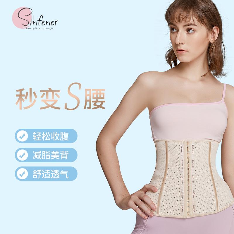 她无限量Sinfener 束腰带女夏天瘦身收腹神器 燃脂薄款塑腰塑身衣11-30新券