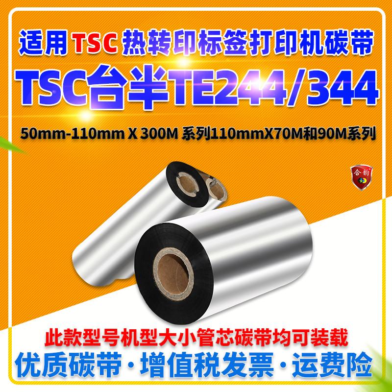 适用TSC台半TE244条形码打印机碳带TE344铜版纸热转印标签机色带te244墨带te344耗材铜板标贴不干胶炭带卷芯