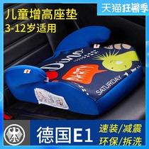 isoifx周岁车载便携式坐垫123儿童安全座椅增高垫汽车用innokids