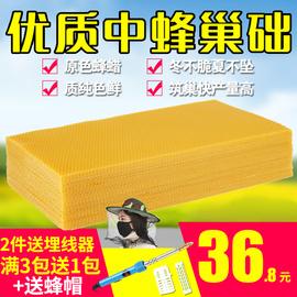 蜜蜂巢础中蜂工具蜂巢全套专用养蜂工具蜂蜡蜂箱养蜂巢基巢础包邮图片