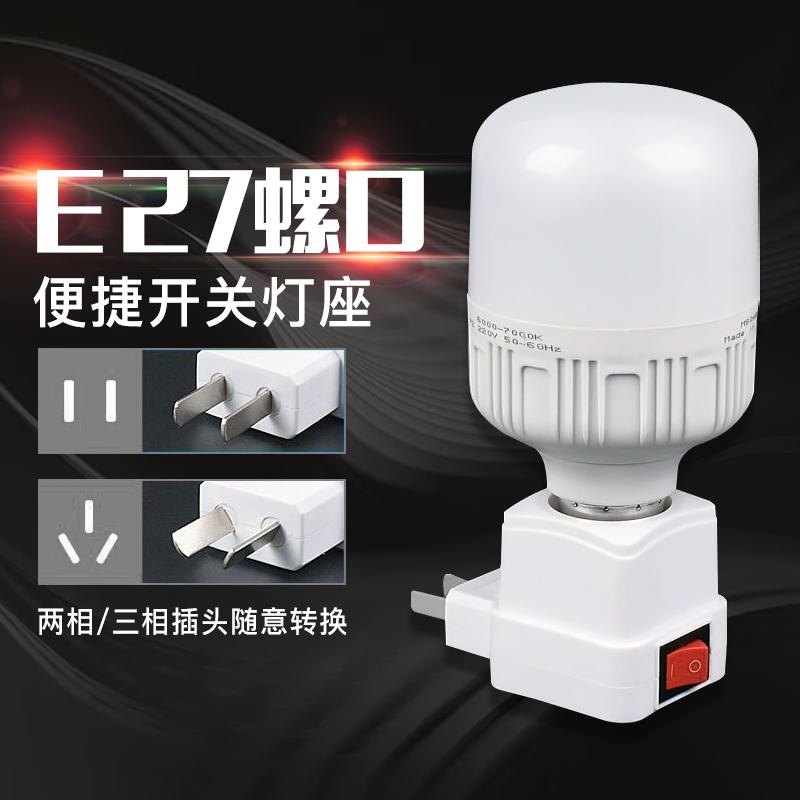 家用客厅卧室床头直插式led灯插头插座灯节能带开关插电灯泡超亮