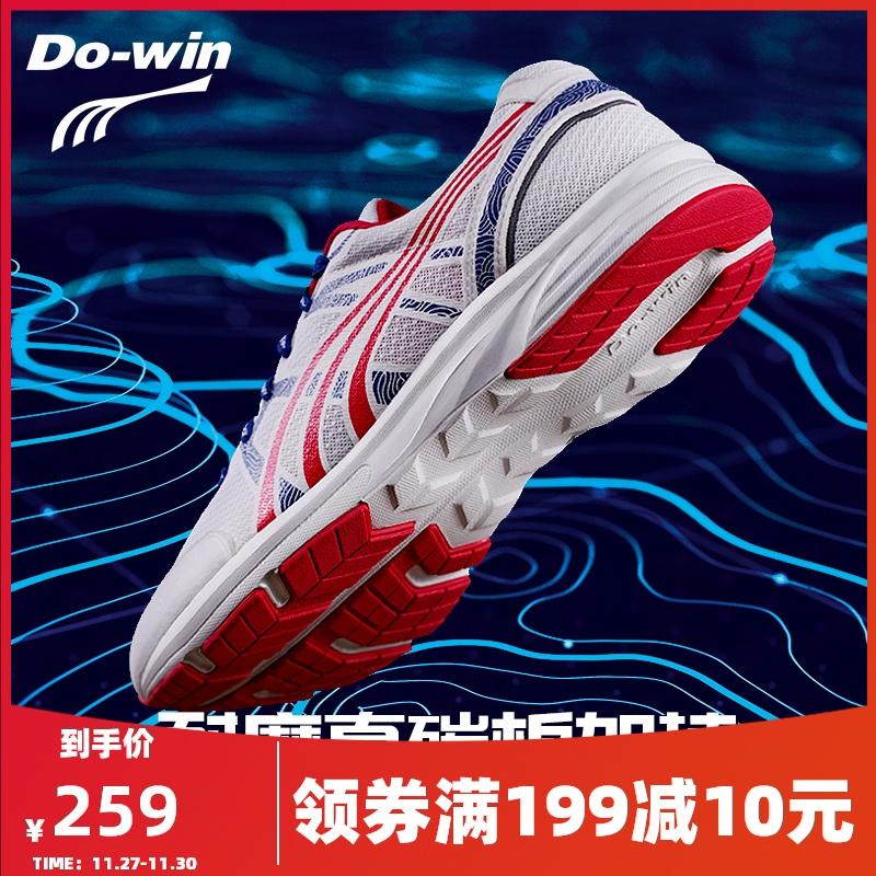 多威跑步鞋男征途马拉松训练鞋女专业碳纤维运动鞋MR3900