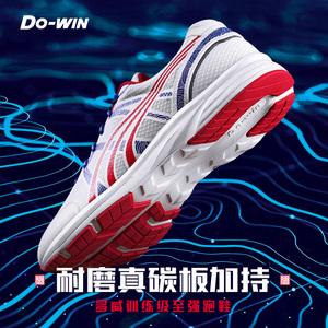 多威男减震征途马拉松训练鞋女跑鞋