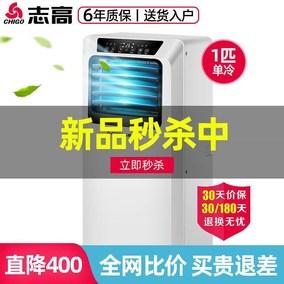 志高可移动空调单冷暖家用2一体机