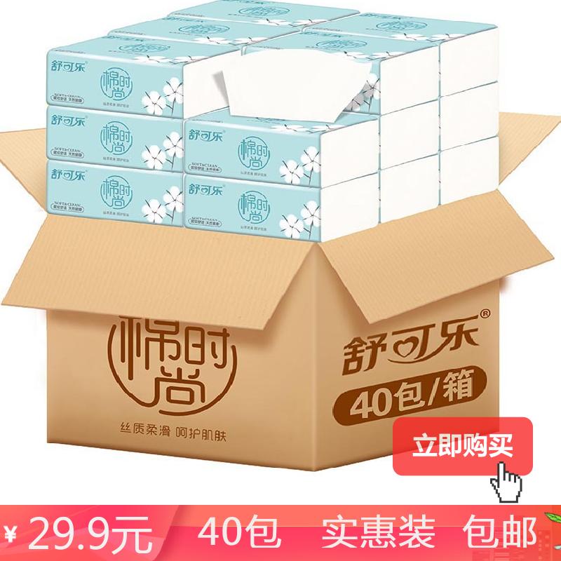 舒可乐40包抽纸整箱学生家用原生木浆卫生纸实惠装餐巾擦手面巾纸