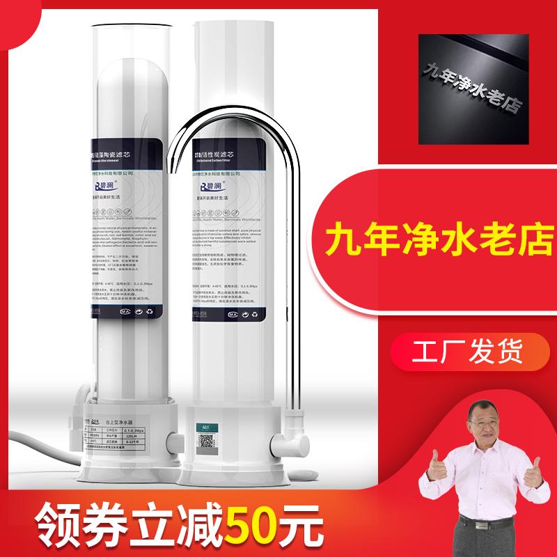 碧瀾陶瓷水龍頭凈水器廚房自來水過濾器活性炭濾水器家用直飲水機