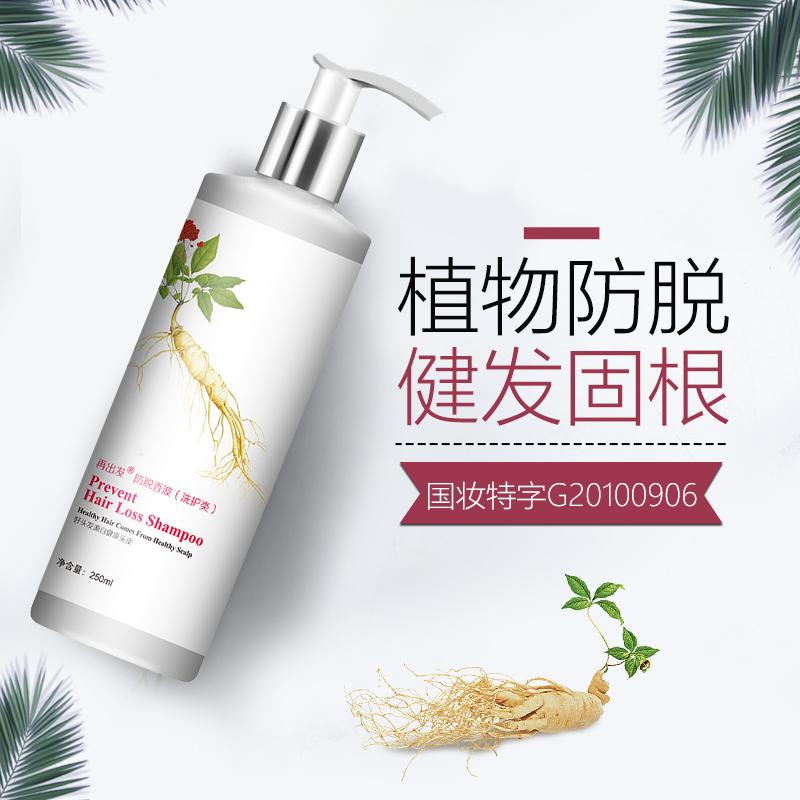 再出发防脱香波发洗发水女控油修护防掉发草本植物洗发露洗头膏