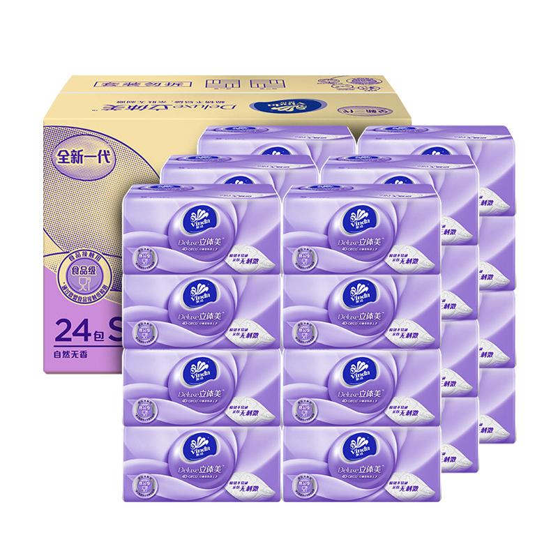 维达立体美抽纸巾批发整箱24包面巾餐巾纸抽家庭装促销S码