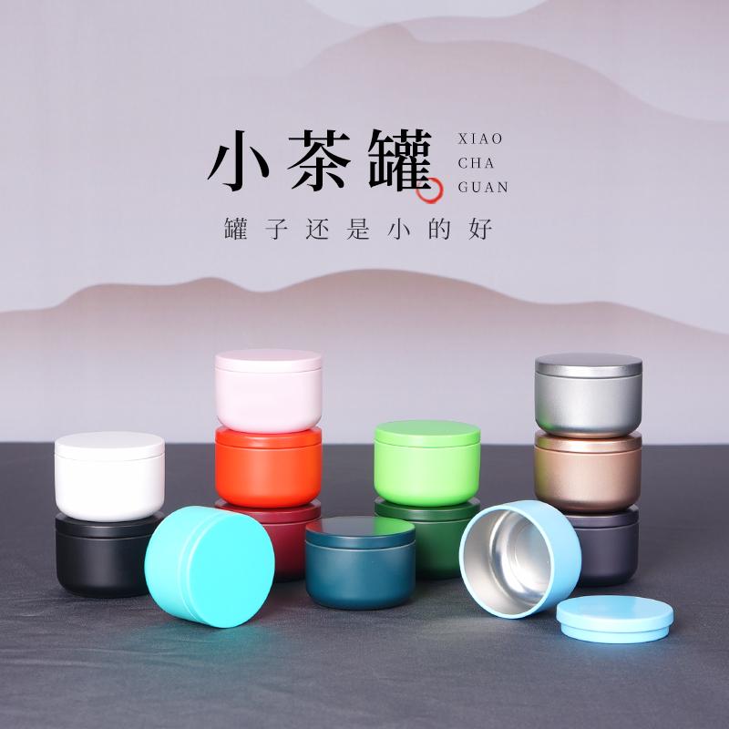 通用迷你茶叶罐金属密封通用茶包装旅行随身便携马口铁罐定制