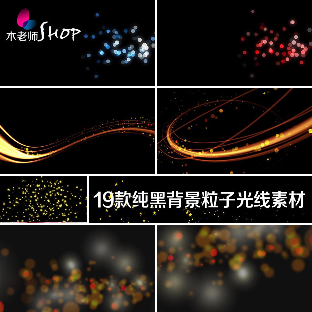 19款纯黑背景大气唯美科技粒子光线高清视频素材AE会声会影PR后期-视频素材-sucai.tv