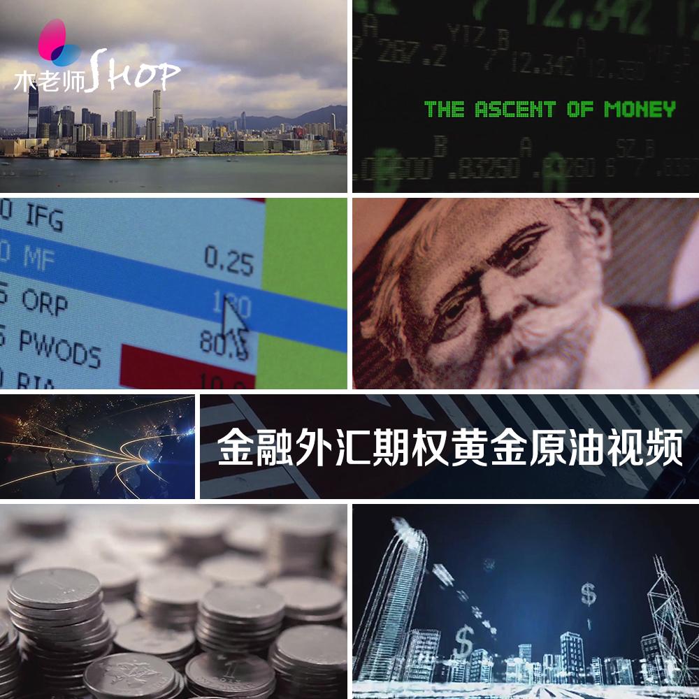 全球金融外汇股票期权黄金白银原油现货高清视频素材美元汇率会计