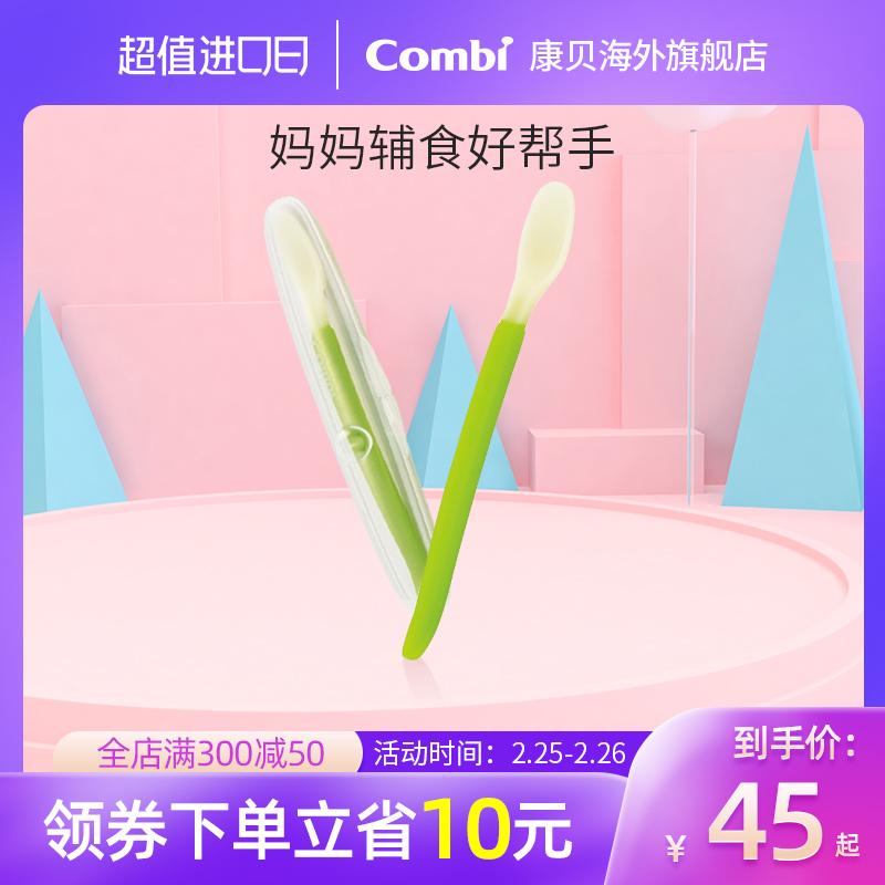 Combi康贝baby label 喂养勺辅食餐具宝宝吃饭软勺婴儿硅胶辅食勺