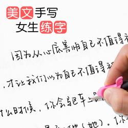 陈书凝字帖女生字体漂亮手写硬笔书法练字本成年大学生行楷临摹凹槽行书钢笔连笔字清秀成年文艺网红小清新女生练字帖奶酪体字帖
