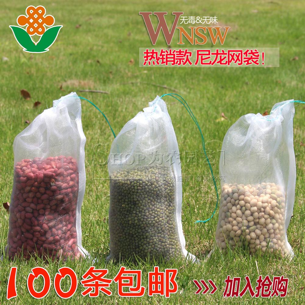 供应尼龙网袋,尼龙种子袋网眼袋,过滤网袋,浸种晒种尼龙网袋