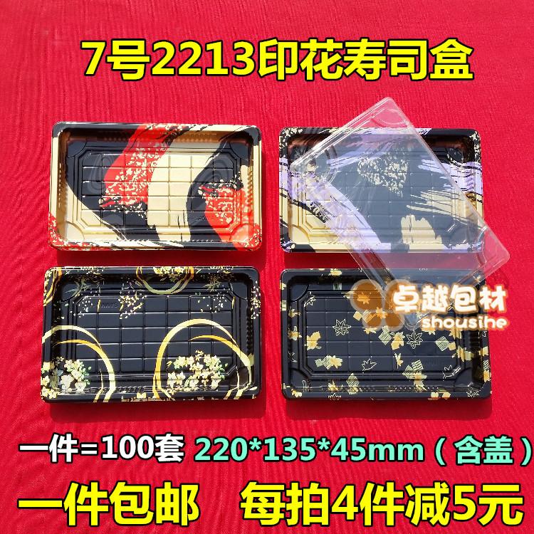 100套7号高档印花一次性寿司盒外卖打包盒刺身盒蛋糕面点盒月饼盒