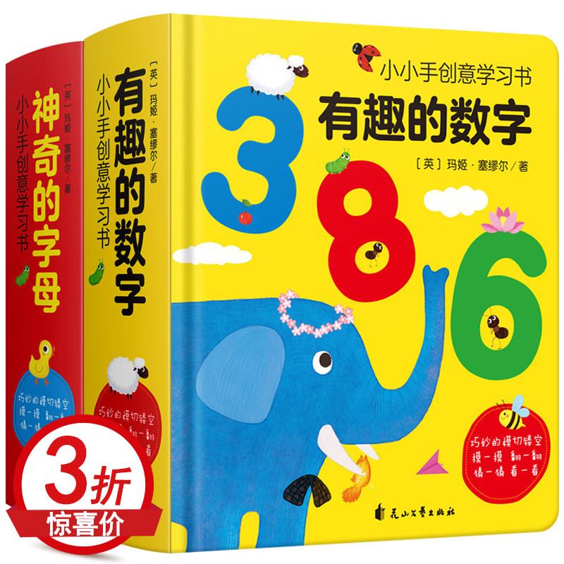 【包邮】2册小小手创意学习书神奇字母abc+有趣的数字123洞洞书3d立体婴儿男女孩0到6岁宝宝早教学数学英文字母卡片认知翻翻书