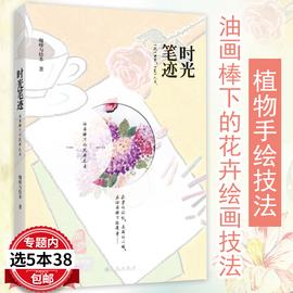【5本38元包邮】时光笔迹//自然植物手绘图鉴    那朵花的名字   果实与叶子   博物学家的植物插图笔记  汪老师的植物笔记图片