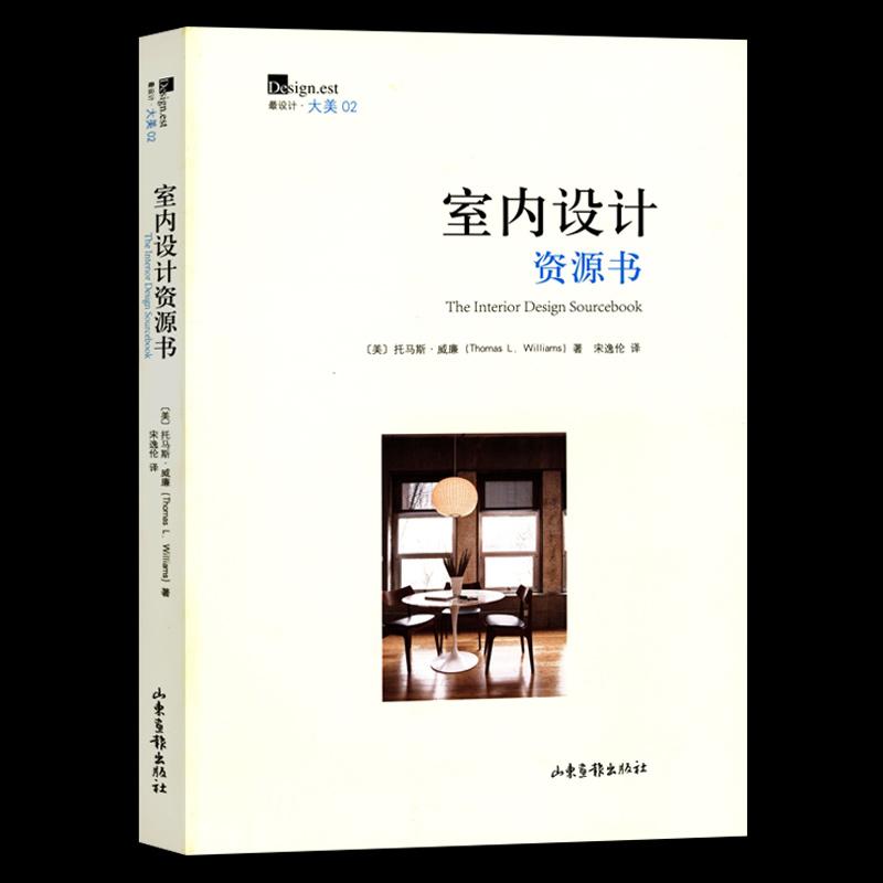 【满48包邮】室内设计资源书/帮助你了解室内设计室内装修施工全能一本通这样装修不后悔装修建材速查图典 图书书籍