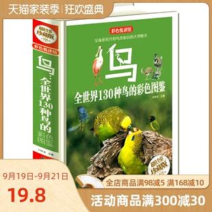 鸟类:全世界130种鸟 野外观鸟手册中国鸟类图志世界鸟类图谱国家地理儿童动物世界大百科书籍 全彩珍藏版 彩色图鉴 包邮
