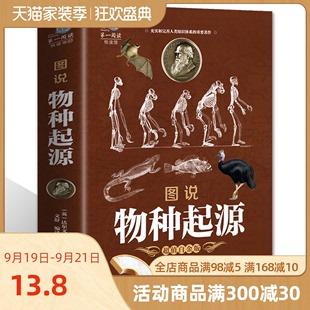 旅程书 图解生命是什么基因论 包邮 达尔文著 彩色图文版 故事生物中心主义化石知道 法则人类进化圣典 图说物种起源