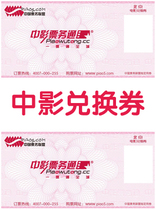 Chinese shadow ticketing voucher movie ticket redemption voucher Ume huaxing Wanda Beijing 150 Cinemas