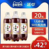 【延中】 乌梅味汽水600ml*20瓶/箱 夏季 碳酸饮料果味汽水饮品