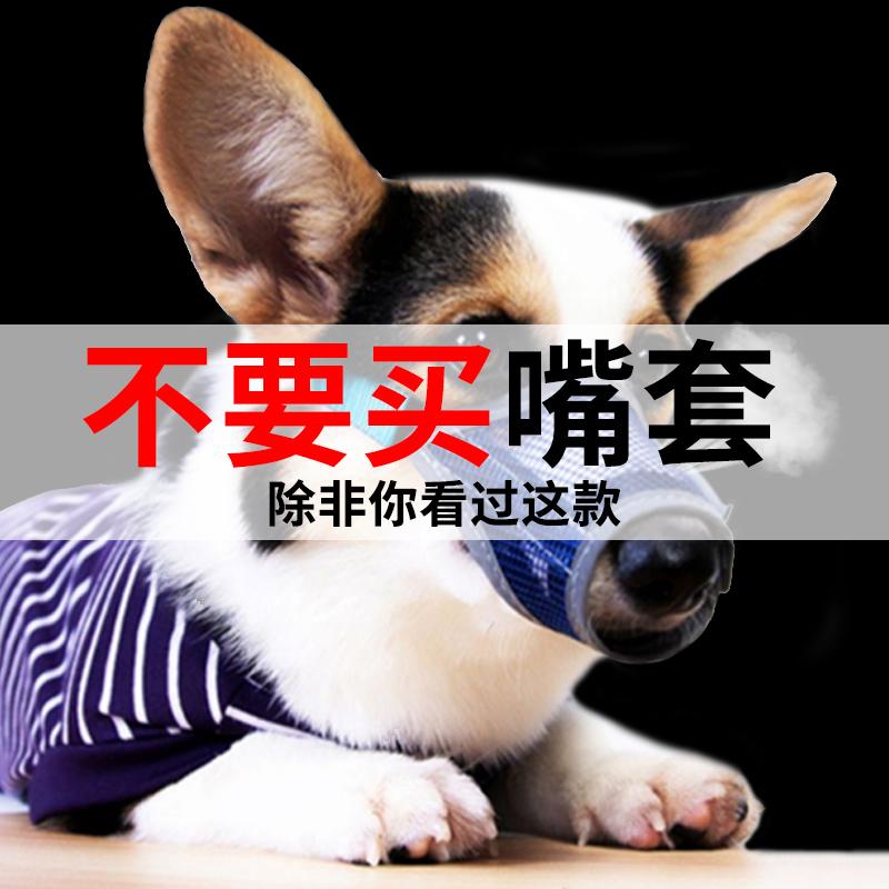 狗狗网状透气嘴套防咬防叫防乱吃止吠器宠物嘴罩大中小型幼犬口罩