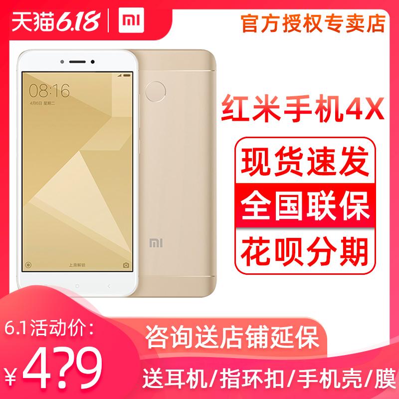 现货速发4?9起Xiaomi/小米 红米手机4x全网通学生老人4G手机红米4A手机小米5a官方正品6a有新品k30红米7a 8A