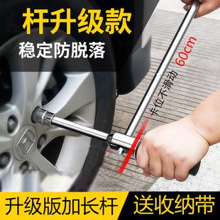 汽车轮胎十字扳手汽车换胎工具轮胎套筒扳手小轿车用套装通用万能