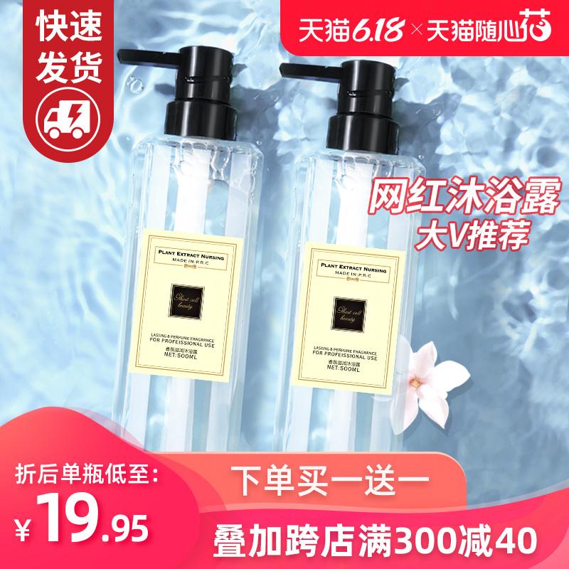 沐浴露持久留香水男女通用72小时香氛洗发水套装清爽型学生香体乳