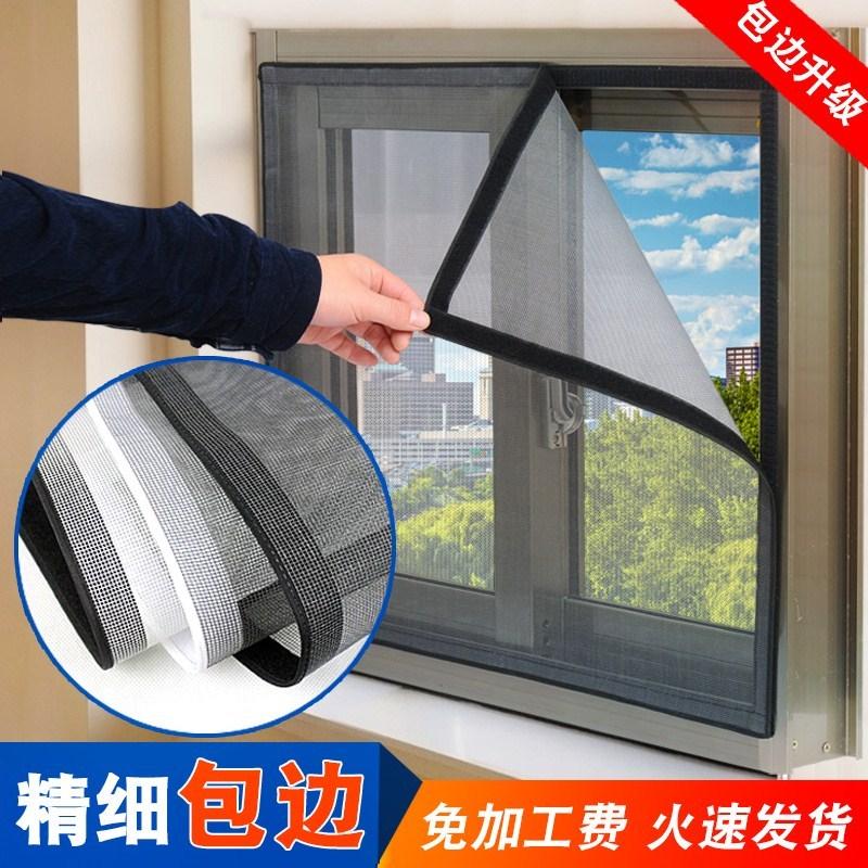 定做家用纱窗纱网磁性磁铁自装门帘满9.50元可用1元优惠券