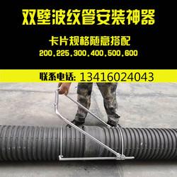 HDPE双壁波纹管拉紧器手动通用型连接管道拉管器接管工具安装