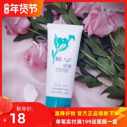 北京协和医院精心硅霜60g100g280g隔离保湿滋润护手身体乳防干裂
